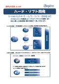 『回路設計のOEM開発』紹介資料