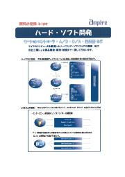 『回路設計のOEM開発』紹介資料 表紙画像