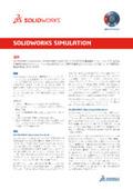 SOLIDWORKS Simulation(構造解析) 最新データシート 表紙画像