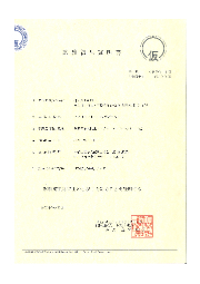 試験結果証明書((社)仮設工業会)アクロバット水平型ワイヤータイプ 落下阻止性能試験 表紙画像