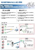 BI21 導入事例(4事例)