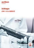 inShape 超硬工具向け脱膜処理 表紙画像