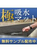 【スリップ防止!水・汚れ対策マット】ピググリッピーフロアマット 表紙画像
