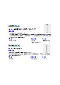 チューブフォーミング加工事例集(10) 表紙画像