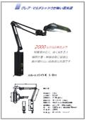 LED照明『エル・エコライト K』 表紙画像