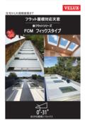 【フラット屋根対応】天窓 FCMフィックスタイプ