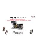 【GTW社】テストベンチ用高速・高精密モータ