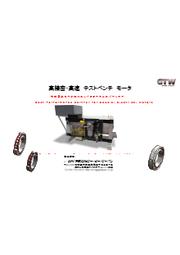 【GTW社】テストベンチ用高速・高精密モータ 表紙画像
