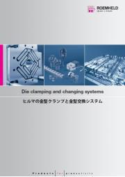 金型クランプ 金型交換システム QDC ヒルマ 表紙画像