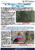 険しい地形で発生したヘリコプターの墜落事故を ドローン&Dot3Dで調査した事例
