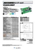 高耐圧絶縁電圧センサーDCPT『VDA04K1250GT』