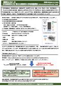 【10/6開催:無料WEBセミナー】中国規制入門 - 製品品質規制と市場検査概要