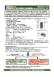 【10/6開催:無料WEBセミナー】中国規制入門 - 製品品質規制と市場検査概要 表紙画像