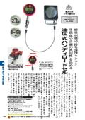 15ton 油圧式ハンディロードセル