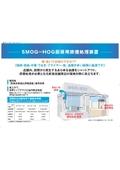 厨房用排煙処理装置「SMOG-HOG」