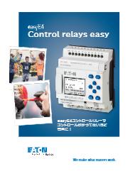 easyE4 コントロールリレー チラシ 表紙画像