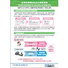 化粧品開発のための感性評価サービス 表紙画像