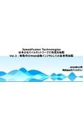 【資料】Vol.3高速移動中にも安定したWeb会議を可能にするマルチキャリアボンディングルーター 表紙画像