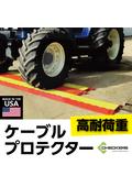 【CHECKERS(チェッカーズ)】高耐荷重ケーブルプロテクター 表紙画像