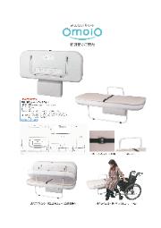 製品資料『OmoiOシリーズ 新製品のご案内』 表紙画像