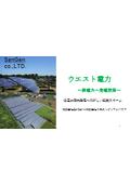 【セミナー限定資料】FITに代わる新電力投資・ウエスト電力 ~新電力へ売電投資~