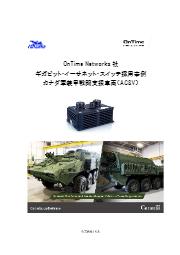 OnTime社ギガビット・イーサネット・スイッチ カナダ陸軍での採用事例 表紙画像