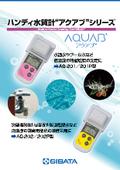 ハンディ水質計(残留塩素高濃度)『AQ-202』【カタログ】 表紙画像