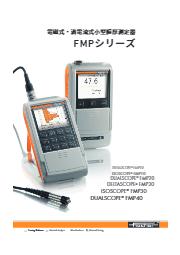 電磁式/渦電流式ハンディタイプ膜厚測定器 FMPシリーズ 表紙画像