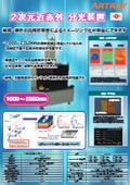2次元 近赤外 分光装置 ハイパースペクトルデータ取得「ARTCL-LB01」 表紙画像
