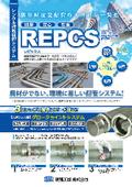 レンタル仮設配管システム『レピックス』