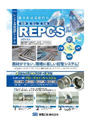 レンタル仮設配管システム『レピックス』 表紙画像