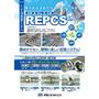 建築用REPCS.jpg