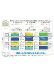 【全空気式床ふく射空調システムと他の方式の比較】 表紙画像