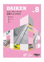 ピット・グレーチング・玄関マットカタログ vol.8 表紙画像