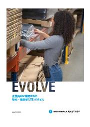 【企業・パブリックセイフティー向け】IP無線機 Evolve 表紙画像