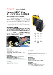 ガス検知器|ポータブルマルチガス検知器 Honeywell BW Ultra 表紙画像