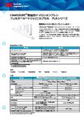 3M(TM)フィルターカートリッジ/カプセル『PLAシリーズ』 表紙画像
