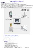 ガスセンター(充填工場)用 液化ガス重量管理充填システム 表紙画像