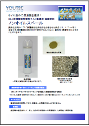 DLC被覆機能性微粒子入り高潤滑・高離型剤『ノンオイルスベール』 表紙画像