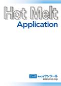 塗布装置『ホットメルトアプリケーション』カタログ