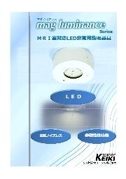 MRI室対応 LED非常用照明器具 マグルミナンスSeries 表紙画像