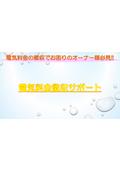 【カタログ】電力料金徴収サポート 表紙画像