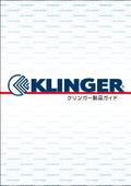 世界のガスケットをリードする、クリンガー社の『ガスケット 総合カタログ』