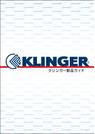 世界のガスケットをリードする、クリンガー社の『ガスケット 総合カタログ』 表紙画像