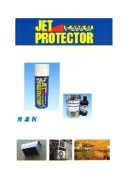 【サンプル無料進呈】フッ素樹脂塗料『エイトシールF-3000』 表紙画像