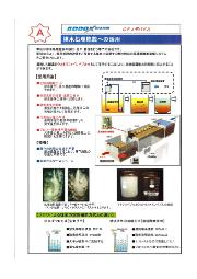 排水処理施設 表紙画像
