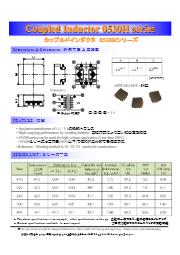 カップルドインダクタ 『TTRN-0530H type』 表紙画像