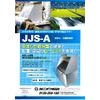 【日本エンヂニヤ】JJS-A(水路に設置).jpg
