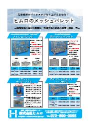 自社開発製品『メッシュパレット』紹介チラシ 表紙画像