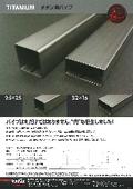 チタン角パイプ 2種(溶接管・冷間ロール成形品) 表紙画像